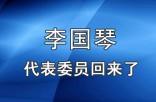 【代表委员回来了】李国琴:把激昂的信心传递给基层人民