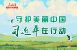 图解:守护美丽中国,习近平在行动