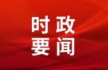 石泰峰主持召开自治区党委常委会会议暨自治区应对新冠肺炎疫情工作领导小组会议 学习贯彻习近平总书记在专家学者座谈会上的重要讲话精神