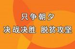 【只争朝夕 决战决胜脱贫攻坚】鄂尔多斯市:百企帮百村 全力助脱贫