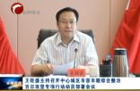 王旺盛主持召开中心城区市容市貌综合整治百日攻坚专项行动动员部署会议