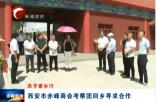 西安市赤峰商会考察团回乡寻求合作