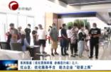 """【红山区】优化服务平台 助力企业""""轻装上阵"""""""