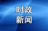 自治区党委常委会召开会议 研究部署学习贯彻《习近平谈治国理政》第三卷等工作 石泰峰主持