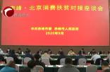 赤峰·北京消费扶贫对接座谈会暨工作培训会召开