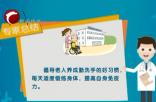 《疫情防控小知识》(154)  养老机构如何做好疫情防护(三)
