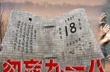 每个中国人都该铭记这一天!