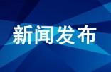 赤峰市网络扶贫主播及微商大赛什么时候办?奖金有多少?扶贫爱心助农活动都有啥?这场新闻发布会告诉你答案!