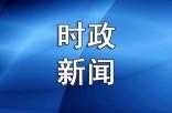 踏上红色热土 习近平指引谱写湖南新篇章