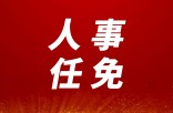 内蒙古自治区新任命一副主席