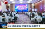 赤峰市第五届创业大赛赛前创业训练营开营