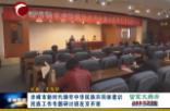 赤峰市新时代铸牢中华民族共同体意识民族工作专题研讨班在京开班