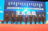2020年全國大眾創業萬眾創新活動周內蒙古分會場在我市啟動