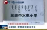 三峽集團:教育扶貧彰顯央企擔當