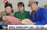 """新聞特寫:民族團結之花綻放""""遼都"""""""