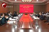 """赤峰市《""""十四五""""经济高质量发展思路与对策研究》评审会召开"""