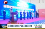赤峰市首届数字创意产业职业技能大赛开赛