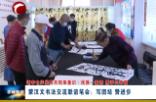 蒙汉文书法交流联谊笔会人上去:写团结 赞进步