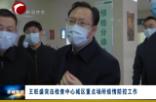 王旺盛突击检查中心城区重点场所疫情防控工作