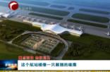 赤峰机场改扩建后年吞吐量将达到280万人次