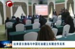 达来诺日渔场与中国石油建立长期合作关系