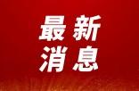 重要通知:22日赤峰高速这些路段解除管制!!