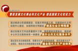 """《""""十四五""""规划和二〇三五年远景目标建议要点解读》之七:繁荣发展文化事业和文化产业 提高国家文化软实力"""