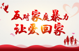 家暴不是家务事而是违法!赤峰市公布反家暴维权及救助电话!