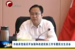 市政府党组召开加强和改进民族工作专题民主生活会