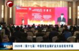 2020年(第十七届)中国有色金属矿业大会在我市开幕