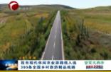我市现代休闲农业游路线入选300条全国乡村旅游精品线路