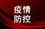 松山区新冠肺炎防控工作指挥部致全区广大人民群众的一封信