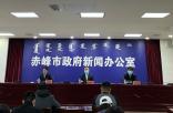 赤峰市召开疫情防控工作新闻发布会