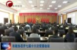 市政協召開七屆十六次常委會議