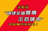 """【H5】赤峰市""""創建全國禁毒示范城市"""",這些事你該知道!"""