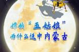 """嫦娥""""五姑娘""""為什么選中內蒙古"""