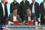 市政府與龍源電力集團簽署戰略合作協議