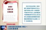 《赤峰市招商引資優惠政策》解讀之一:工業優惠政策