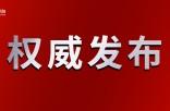赤峰市人民代表大會常務委員會任免名單