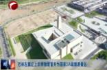 巴林左旗遼上京博物館晉升為國家3A級旅游景區