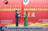 內蒙古草原禁毒志愿者聯合會赤峰易制毒化學品行業協會分隊授旗儀式舉行