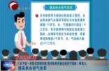 《关于进一步优化营商环境  更好服务市场主体若干措施》解读九; 提高供水供气效率