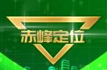 赤峰市委七届十二次全会暨全市经济工作会议精神解读(之三)