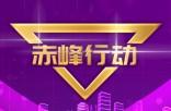 赤峰市委七届十二次全会暨全市经济工作会议精神解读(之四)