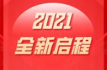 2021——全新启程