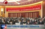 中国共产党赤峰市第七届委员会第十二次全体会议公报