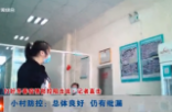 《打好冬春疫情防控阻擊戰記者直擊》 小村防控:總體良好?仍有紕漏
