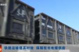 鐵路運輸提高時效 保障我市電煤供應