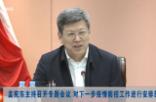 孟宪东主持召开专题会议 对下一步疫情防控工作进行安排部署