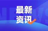内蒙古自治区新冠肺炎疫情防控指挥部重要公告!对影剧院、网吧、浴室等有新要求!